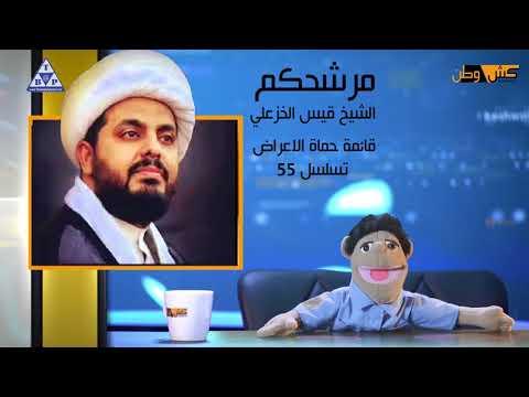 كش وطن تحشيش على قيس الخزعلي انتاج بغداد بوست - baghdad post