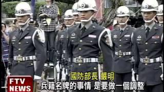 國軍兵籍名牌 明年改為由左至右-民視新聞