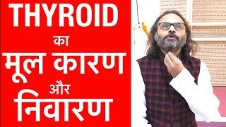 थायराइड रोग का मूल कारण और निवारण | How To Manage Thyroid Disease Through Pranayama