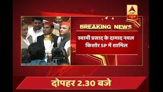 समाजवादी पार्टी में शामिल हुए योगी सरकार में मंत्री स्वामी प्रसाद मौर्य के दामाद