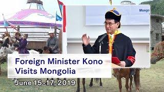 Foreign Minister Kono Visits Mongolia