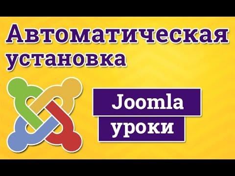 Установка Joomla на хостинг в автоматическом режиме