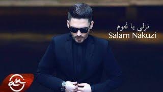 Salam Nakouzi - Nzali Ya Njoum 2018 // سلام نقوزي - نزلي يا نجوم