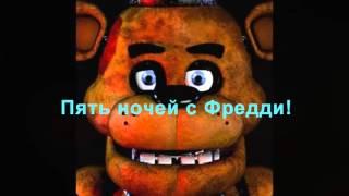 5 Ночей с Фредди Five night at freddy s на русском