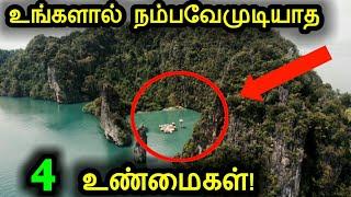 இந்த உலகில் இருக்கும் உங்களால் நம்பமுடியாத 4 உண்மைகள்!   #Unbelievable facts   Tamil ultimate