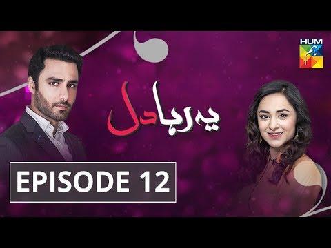 Ye Raha Dil Episode #12 HUM TV Drama