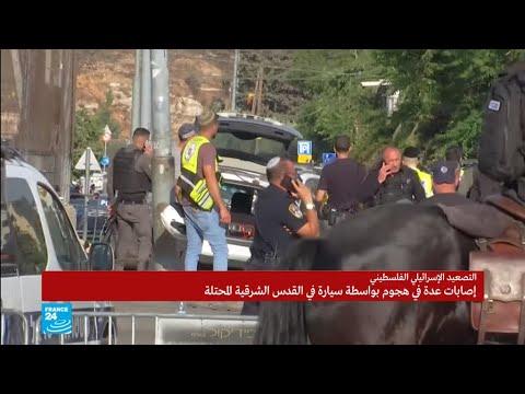 إصابة أربعة عناصر من الشرطة الإسرائيلية في عملية دهس بسيارة بالقدس الشرقية  - نشر قبل 2 ساعة