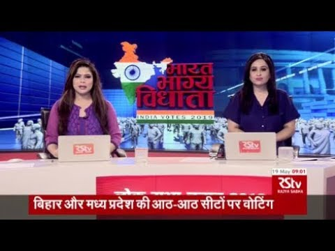 Special Coverage - Phase 7 Polling Day | Lok Sabha Polls 2019 | Time - 9 am to 10 am