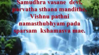 Video Samudra Vasane Devi - Morning Prayer download MP3, 3GP, MP4, WEBM, AVI, FLV Juli 2018