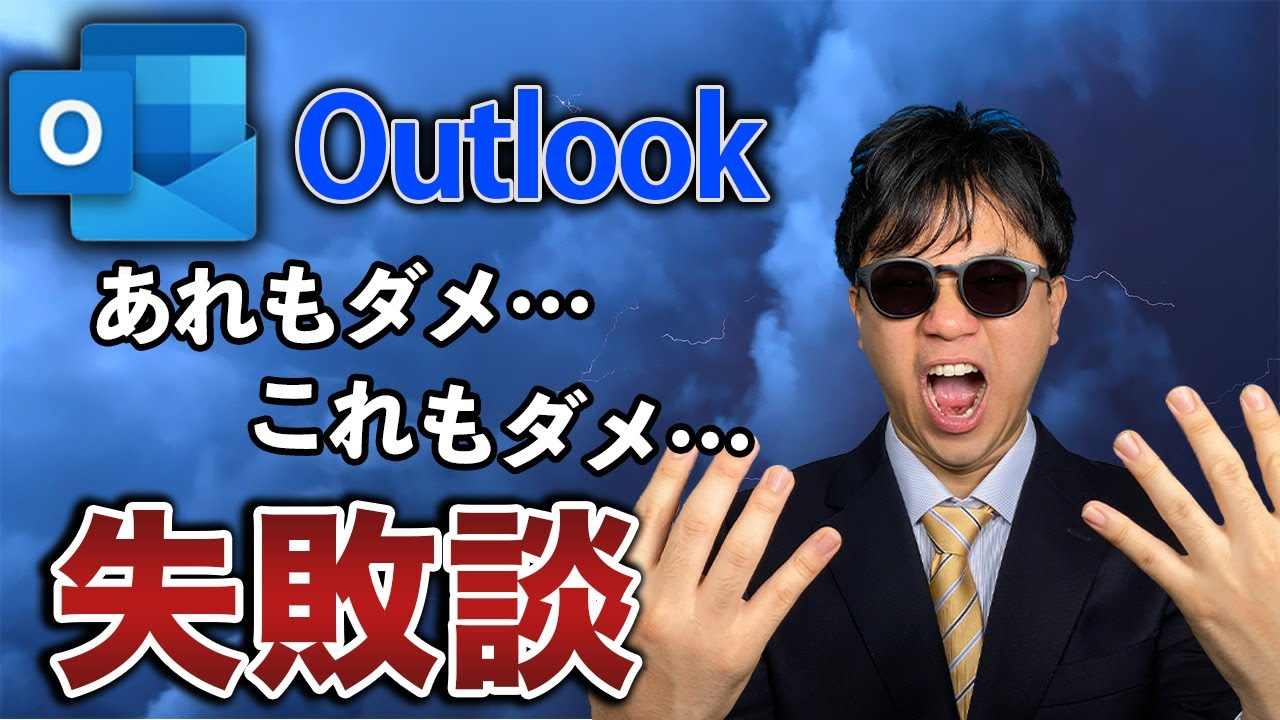 HTML メールの闇、 Webサイトとは違うCSSの使い方 【Outlook】