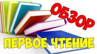"""Дом для лис.  Обзор книг для первого чтения Татьяны Руссита серия """"Шесть букв""""."""