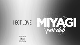 Miyagi & Эндшпиль ft. Рем Дигга - I Got Love  (Audio)🎧