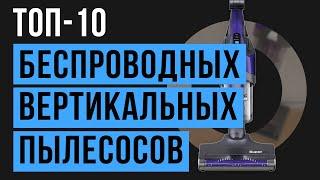 Рейтинг беспроводных вертикальных пылесосов | ТОП-10 лучших в 2020 году