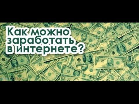 Как заработать деньги в интернете от 1 доллара в день реально ли выиграть в ставках на спорт