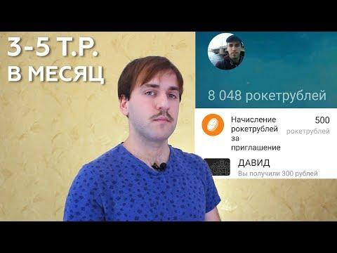 Подработка в интернете - 3000 в месяц на реферальной системе