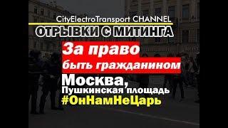Смотреть видео #ОнНамНеЦарь - отрывки с митинга за право быть гражданином. МОСКВА   ПУШКИНСКАЯ ПЛОЩАДЬ онлайн
