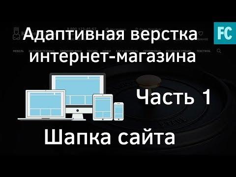 Создание интернет-магазина #1 Шапка сайта. Адаптивная верстка сайта.