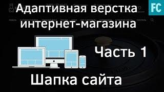 Создание интернет-магазина #1 Шапка сайта. Адаптивная верстка сайта.(, 2017-07-08T08:47:42.000Z)