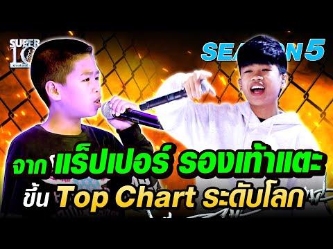 SUPER10 น้องสไปร์ท จากแร็ปเปอร์รองเท้าแตะ ขึ้น Top Chart ระดับโลก SEASON5