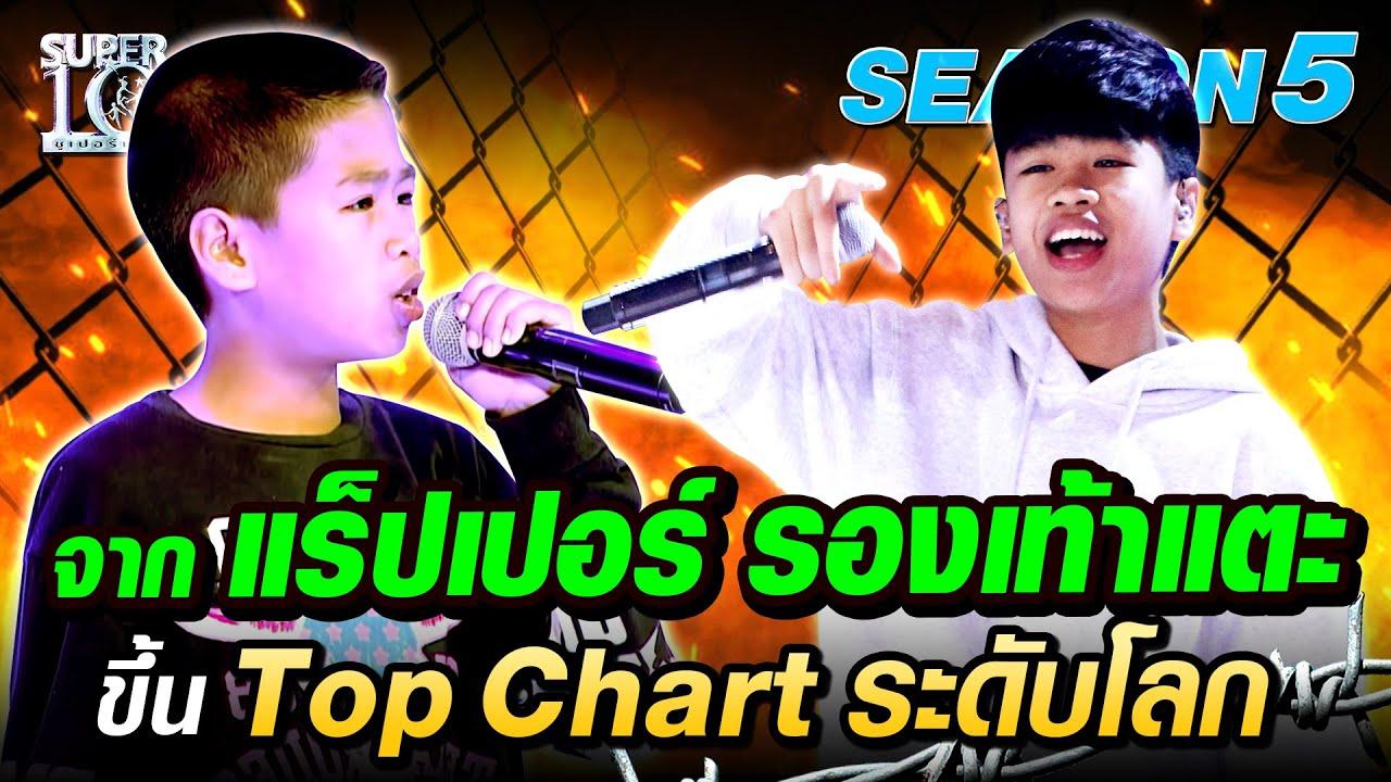 [ENG SUB] SUPER10 น้องสไปร์ท จากแร็ปเปอร์รองเท้าแตะ ขึ้น Top Chart ระดับโลก SEASON5