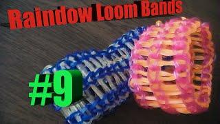 Плетение из Rainbow Loom - ШИРОКИЙ БРАСЛЕТ - Урок #9