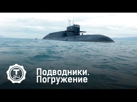 Подводники. Погружение | Т24