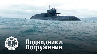 Подводники. Погружение @T24
