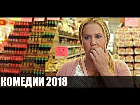 НОВИНКИ КОМЕДИИ 2018 / КОТОРЫЕ СТОИТ ПОСМОТРЕТЬ