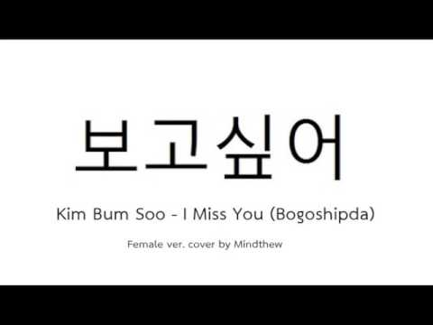 [Cover/Female Ver.] Kim Bum Soo - I Miss You(Bogoshipda) Cover By Mindthew