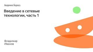 006. Введение в сетевые технологии, часть 1 - Владимир Иванов