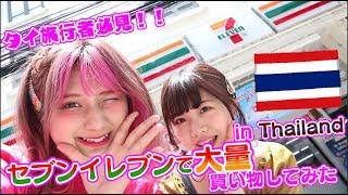【タイ】コスメが¥100以下?!コンビニ安すぎ!