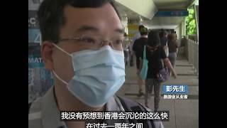 中国通过港版国安法港人对前景如何看