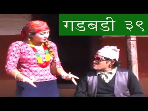 Nepali comedy Gadbadi 39  wwwaamaagnicom