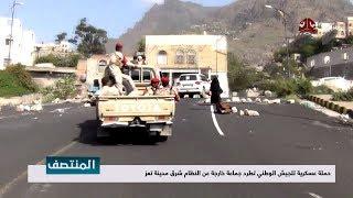 حملة عسكرية للجيش الوطني تطرد جماعة خارجة عن النظام شرق مدينة تعز