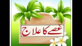 Gussa na karne ka ajar : Quran aur Hadees