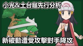 寶可夢大師pokemon master | 小光u0026土台龜先行分析| 新被動攻擊後對手降攻 | 全異常解除 | 啟羊CHIYANG