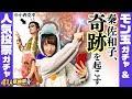 【モンスト】奇跡の神引き!?秦佐和子、小西克幸と!ハッピーハロウィン!4周年人気…