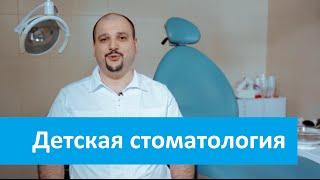 Детская стоматология  Клиника Dr  Stepman о детской стоматологии(, 2015-07-31T14:37:00.000Z)