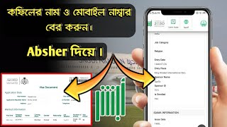 How To Find Comṗany Name ID Number and Address | Visa Check Online | BenukarOfficial