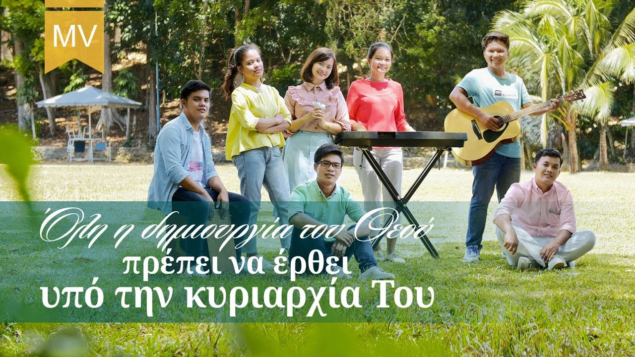 Εκκλησιαστικός ύμνος   Όλη η δημιουργία του Θεού πρέπει να έρθει υπό την κυριαρχία Του   Μουσικό βίντεο