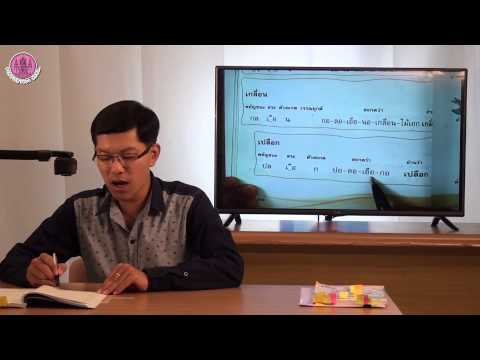 วิชา ภาษาไทย ภาษาพาที ป.2 part 3