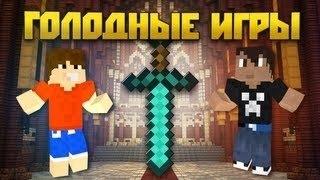 Голодные Игры в Minecraft. 2 Серия ВЕЗДЕ ФИГНЯ|Всякая Хрень в Майнкрафт