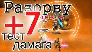 Разорву +7 RF Online Remake