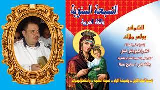 2  تسبحة يوم الاحد باللغة العربية للشماس بولس ملاك