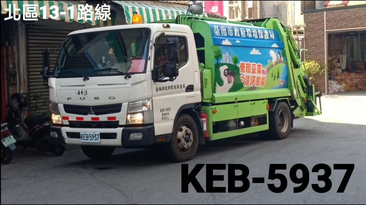 臺南垃圾車#07 北區13-1路線 KEB-5937 停站中~出站 - YouTube