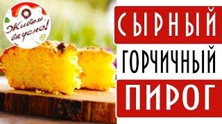 Сырный горчичный пирог Несладкий пирог с сыром к чаю Домашняя выпечка Рецепт пирога на завтрак