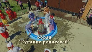 обряд купание родителей аэросъемка  и видеосъемка свадьбы