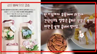 수제 피칸강정 3종패키지(약령시 꽃동) /결혼식,어린이…