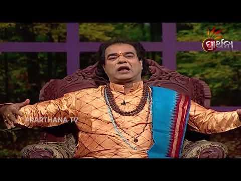 Sadhu Bani Ep 399 13 Jul 2018 | ଦରିଦ୍ର ନ ହେବା ପାଇଁ ଉପାୟ | Solution to Not Being Needy