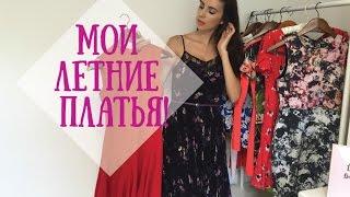 Мои летние платья! MANGO, OASIS, TOP SHOP!(, 2015-07-06T10:04:45.000Z)
